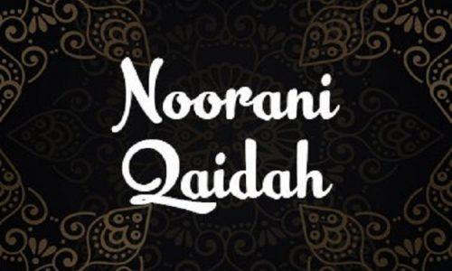 Noorani Qaida For Beginners