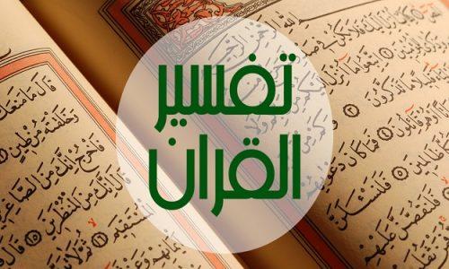 Tafseer-e-Quran Online